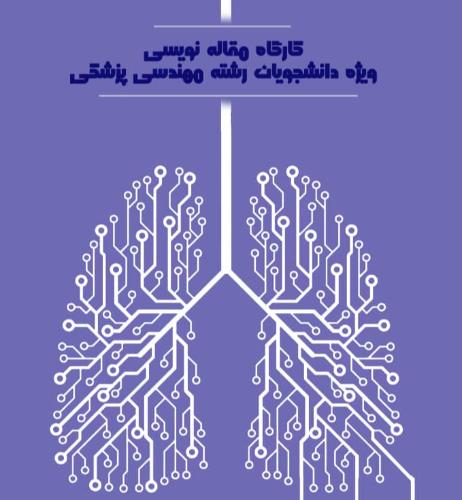 کارگاه مقاله نویسی