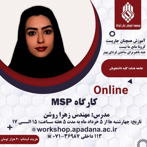 کارگاه MSP