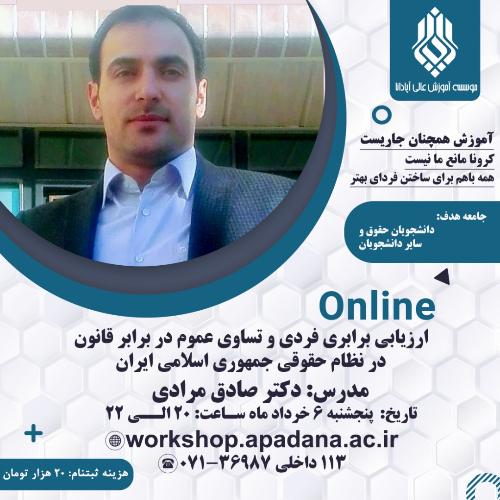 ارزیابی برابری فردی و تساوی عموم در برابر قانون در نظام حقوقی جمهوری اسلامی ایران