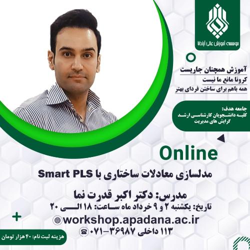 مدلسازی معادلات ساختاری با Smart PLS