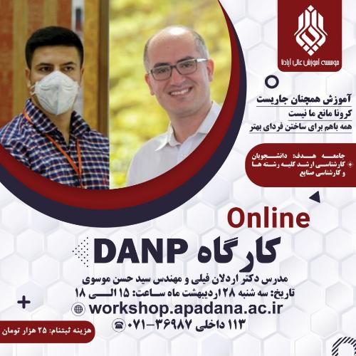 کارگاه DNAP