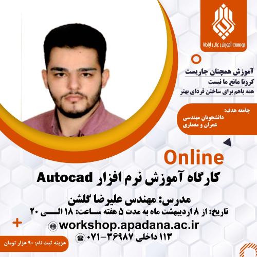کارگاه آموزش نرم افزار Autocad