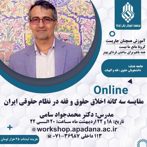 مقایسه سه گانه اخلاق حقوق و فقه در نظام حقوقی ایران